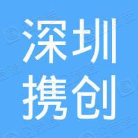 深圳市携创高级技工学校