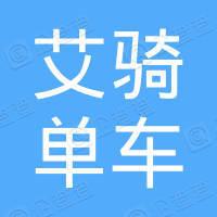 沭阳县艾骑单车俱乐部