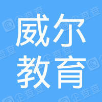 石家庄市裕华区威尔教育培训学校