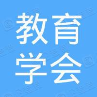 怀集县教育学会