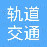 沈阳市辽宁轨道交通职业学院校友会