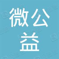 桂林市秀峰区秀峰街道微公益联盟志愿者协会