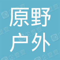 青海原野户外运动俱乐部