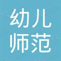 黑龙江幼儿师范高等专科学校教育发展基金会