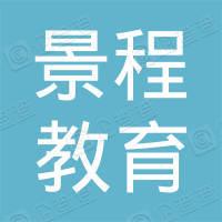 深圳市光明区景程教育中心