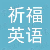 广州市番禺区祈福英语实验学校