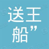 """漳州台商投资区鸿渐村""""送王船""""民俗文化传习中心"""