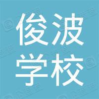 西昌一中俊波外国语学校