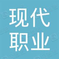 北京市大兴区现代职业培训学校