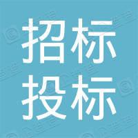 韶关市招标投标协会