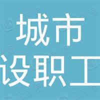 天津市城市建设档案馆职工技术协会