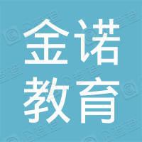 大庆市开发区金诺教育培训学校