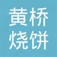 泰兴市黄桥烧饼协会