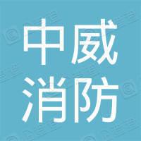 菏泽市中威消防职业技能培训学校