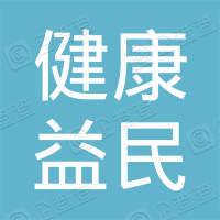方山县城关社区健康益民科普协会