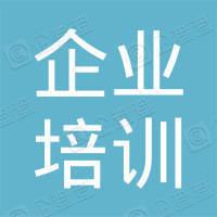 长沙市企业培训协会