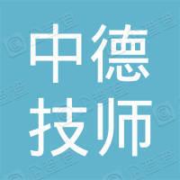 江苏扬州中德技师培训学院