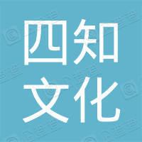 深圳市宝安区四知文化研究会
