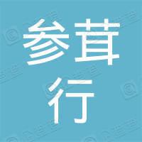 延边长白山参茸行业协会