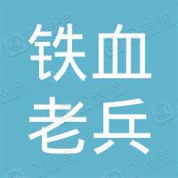 徐州开发区铁血老兵公益志愿者协会