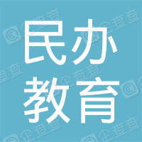 莱阳市民办教育协会