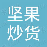 河南省坚果炒货商会
