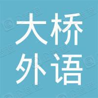 长春市双阳区大桥外语学校