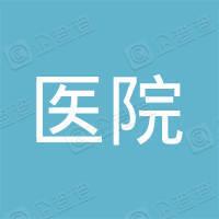 顺平县城区医院