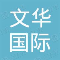 潍坊文华国际学校