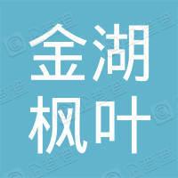 金湖县枫叶国际学校
