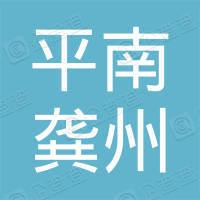 平南县龚州羽毛球协会