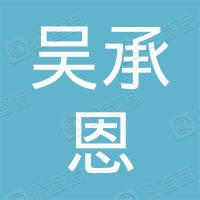 淮安市吴承恩中学