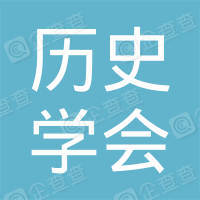 湖北省历史学会