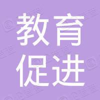连南瑶族自治县教育促进会