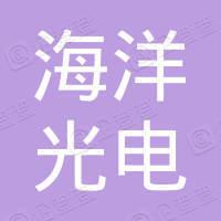 四川海洋光电信息技术研究所