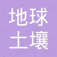广东地球土壤研究院