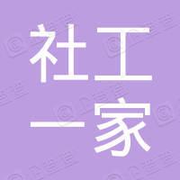 北京社工一家社会公共服务指导中心