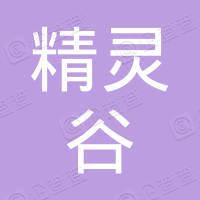 烟台精灵谷动画职业培训学校