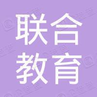 南京联合教育培训中心