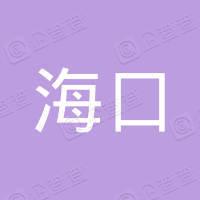 北京大学附属中学海口学校