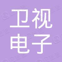 贵州卫视电子竞技运动俱乐部