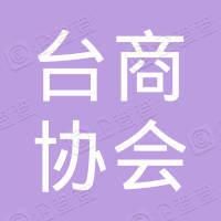 深圳台商协会