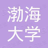 渤海大学培训学院