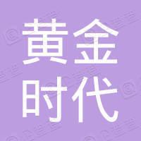 河南省黄金时代健身俱乐部