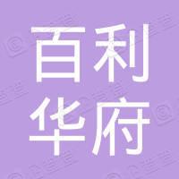 台安县百利华府幼稚园