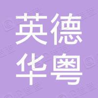 英德华粤艺术学校