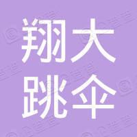 河南翔大跳伞俱乐部