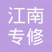 武汉江南专修学院