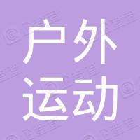 义乌市户外运动协会