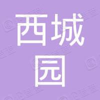 北京中关村科技园区西城园协会